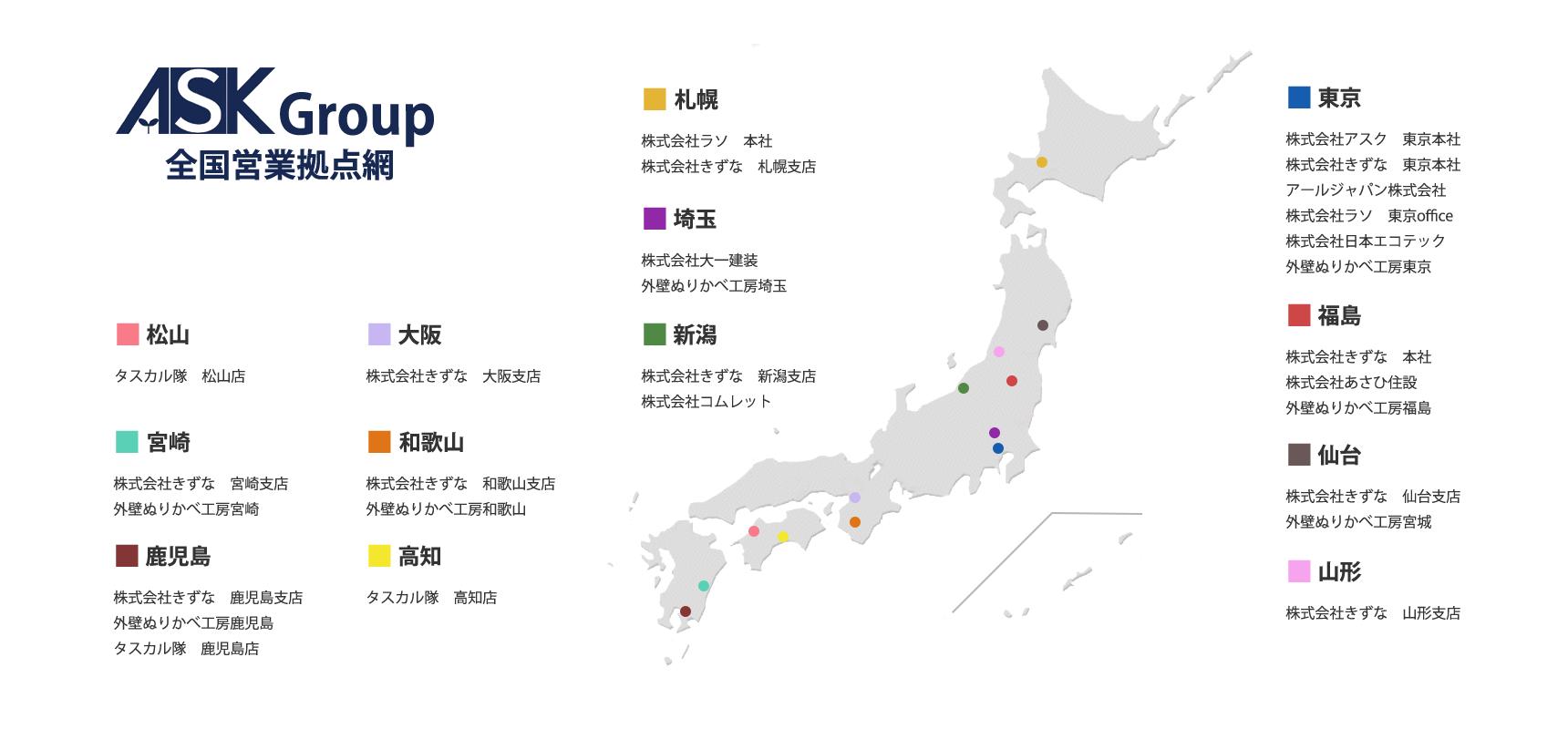 営業拠点マップ